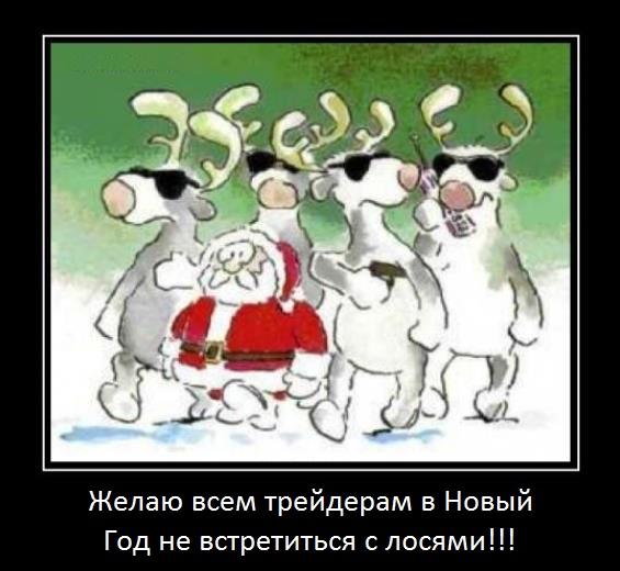желаю трейдерам в новый год не встретиться с лосями