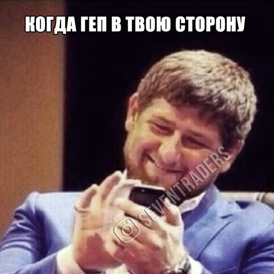 Кадыров торгует на бирже