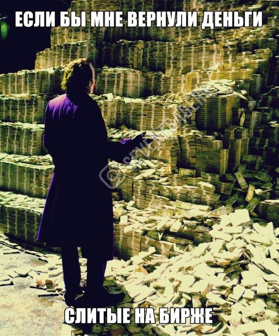 если бы мне вернули деньги слитые на бирже