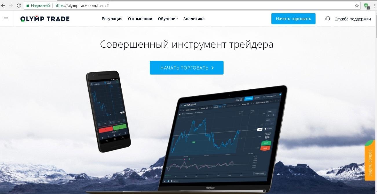 бинарные опционы от 500 рублей с регистрацией
